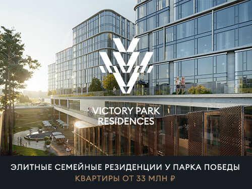 Элитные резиденции Victory Park Residences Комплекс элит-класса в 1 минуте